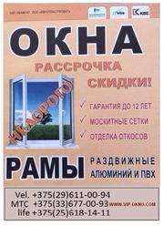 Окна,  рамы,  москитные сетки,  отделка откосов недорого в Минске.