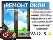 Ремонт окон и дверей ПВХ любой сложности в Минске