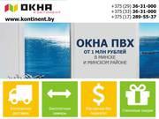 Окна ПВХ от 1 млн рублей в Минске и Минском районе. Возможна рассрочка