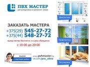 Ремонт и регулировка окон ПВХ в Минске