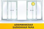 Алюминевые раздвижные балконные рамы под ключ.