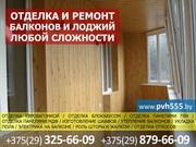 Ремонт и отделка,  утепление балконов,  лоджий