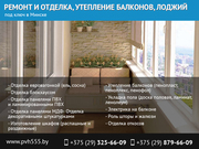 Отделка,  утепление,  ремонт балконов,  лоджий под ключ