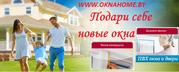 Скидки до 30 процентов Воложин,  Минск,  Молодечно,  Вилейка,  Сморгонь в ноябре