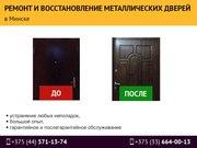 Ремонт и восстановление металлических дверей в Минске.