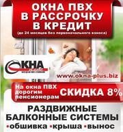 Компания ОКНА ПЛЮС .Скидка до 30 % на весь ассортимент!