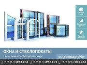 Стеклопакеты в Минске. Низкие цены.