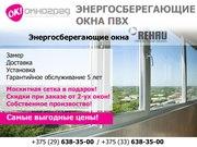 Надежные окна ПВХ в г. Жодино.