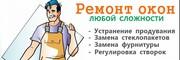Окна пвх ремонт и установка Минск