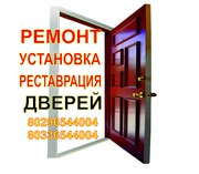 Ремонт и реставрация дверей Борисов,  Жодино.